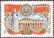Russia 1981 Georgia ASSR/ Buildings/ Monument/ Coat-of-Arms/ Architecture 1v (n45047)