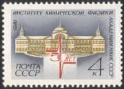 Russia 1981 Institute of Physical Chemistry/ Science Academy/ Buildings/ Architecture 1v (n48659)