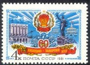 Russia 1981 Kabardino-Balkar ASSR/ Buildings/ Architecture/ Monument/ Fruit/ Crops/ Coat-of-Arms 1v (n43165)