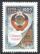 Russia 1981 New Year  /  Greetings  /  Clock Tower  /  Coat-of-Arms  /  Animation 1v (n39484)