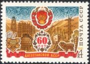 Russia 1981 Ship/ Sheep/ Crops/ Dam/ Electricity/ Energy/ Science/ Industry 1v (n30991)