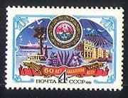 Russia 1981 Ship  /  Tourism  /  Fruit  /  Cable Car  /  Arms 1v n31426