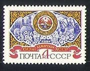 Russia 1981 Ships  /  Harbour  /  Fruit  /  Factory  /  Arms 1v n31427