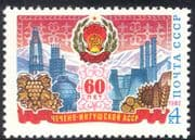 Russia 1982 Chemical Industry/ Power Station/ Grapes/ Crops/ Farming/ Coat-of-Arms 1v (n43171)