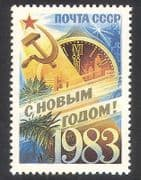 Russia 1982 New Year  /  Greetings  /  Clock  /  Hammer  /  Sickle  /  Animation 1v (n39489)