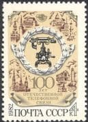 Russia 1982 Telephone/ Lighthouses/ Clock Tower/ Communications/ Buildings/ Architecture 1v (n17850)