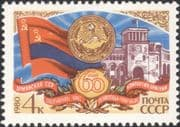 Russia 1983 Armenian ASSR/ Flags/ Buildings/ Architecture/ Coat-of-Arms 1v (n45053)