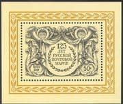 Russia 1983 Russian Postage Stamps 125th Anniversary/ Post Horns/ Post/ Mail 1v m/s (n42429)