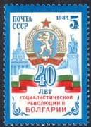 Russia 1984 Bulgarian Revolution/ Building/ Statue/ Coat-of-Arms/ Military/ Politics 1v (n43065)