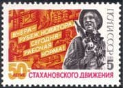 Russia 1985 A G Stakhanov/ Coal Miner/ Mining/ Miners/ Workers/ Industry 1v (n44399)
