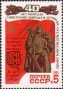 Russia 1985 WWII Victory Stamp Exhibition/ Soldier/ Statue/ StampEx o/p 1v (n32307)