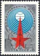 Russia 1986 Broadcasting Exhibition/ TV Tower/ Radio Dish Aerial/ Satellite/ Communications 1v (n44060)