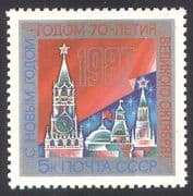 Russia 1986 New Year  /  Greetings  /  Towers  /  Clock  /  Buildings  /  Architecture 1v (n39490)