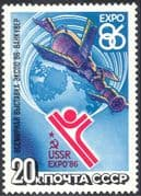 Russia 1986 Space Station Complex/ EXPO '86/ Science/ Transport 1v (n11767)