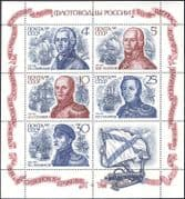Russia 1987 Naval Commanders/ Navy/ Sailing Ships/ People/ Military/ Warships/ Transport 5v sht (b1899a)