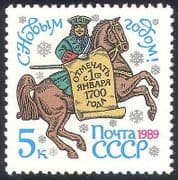 Russia 1988 HORSE  /  Cavalry  /  New Year  /  Animals 1v (n18207)