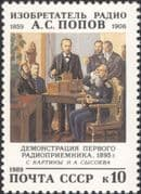 Russia 1989 A S Popov/ Radio/ People/ Communications/ Telecomms/ Science 1v (n45083)