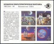 """Russia 1989 """"Expo '89""""/ Space/ Lunar Vehicle/ Moon Landing/ Mars IMPERF m/s (b634)"""