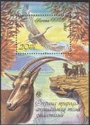 Russia 1990 Heron/ Conservation/ Wildlife/ Nature/ Birds/ Goats/ Sheep 1v m/s (n12065)