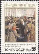 Russia 1990 Lenin/ People/ Politics/ Socialism/ Government/ Art/ Artists/ Paintings 1v (n46201)