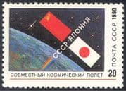 Russia 1990 Soviet-Japan Space Flight/ National Flags/ Rockets 1v (n17776)
