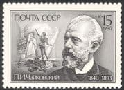 Russia 1990 Tchaikovsky/ Music/ Composers/ People/ Opera/ Musicians 1v (n42980)