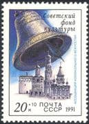 Russia 1991 Culture Fund/ Bells/ Bell Towers/ Music/ Buildings/ Architecture 1v (n43761)