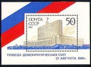 Russia 1991 Military  /  Building  /  Coup  /  People 1v m  /  s n30865