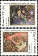 Russia 1991 Space/ Planets/ Universe/ Art/ Artists/ Welfare Fund 2v set (n11838)