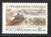 Russia 1993 Military  /  Army  /  Tank  /  Weapons  /  Guns 1v (n28672)