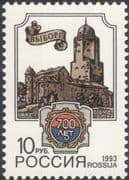 Russia 1993 Vyborg 700th Anniversary/ Castle/ Buildings/ Architecture/ Forts 1v (n33529)