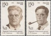 Russia 1994 Nobel Prize Winners/ Nuclear Science/ Physics/ Scientists 2v set (n45812)