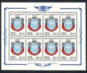 Russia 1994 Stamp Day  /  First Stamp Eagle Design 8v sht (n33534)