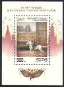 Russia 1995 Horses  /  Military  /  Army  /  WWII 1v m  /  s (n28443)