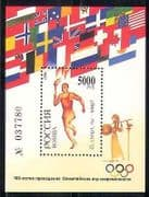 Russia 1996 Olympics  /  Sport  /  Torch  /  Flame  /  Flags m/s n28618