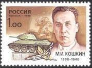 Russia 1998 Mikhail Koshkin/ Tanks/ Military Vehicles/ Transport/ People 1v (n30761)
