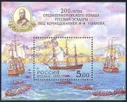 Russia 1999 Sailing Ships  /  Navy  /  Transport 1v m  /  s  n26798