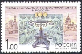 Russia 1999 Telephone/ Communications/ Telecommunications/ Buildings/ Architecture/ Technology 1v (n41826)