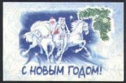 Russia 2001 Christmas  /  Horses  /  Greetings 1v bklt (n28626)