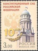 Russia 2001 Court Building/ Clock Tower/ Coat-of-Arms/ Architecture 1v (n41834)
