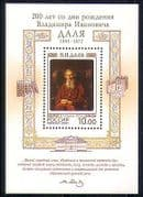 Russia 2001 V I Dal-Writer  /  People  /  Books 1v m  /  s (n30511)