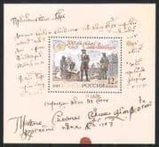 Russia 2003 Mail  /  Postal History  /  Courier 1v m  /  s (n28623)