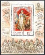 Russia 2004 Catherine II  /  Royalty  /  Ship  /  Book  /  Statues  /  Art 1v m  /  s (n31227)