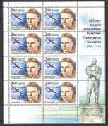 Russia 2004 Planes  /  Pilot  /  Aviation  /  Aircraft  /  People 8v sht (n26788)