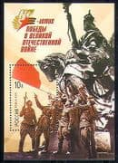 Russia 2005 Military  /  War  /  Army  /  Horse  /  WWII  /  Soldiers  /  Flag  /  Statue 1v m  /  s (n30356)