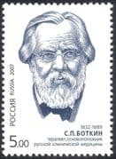 Russia 2007 S P Botkin/ Medical  Scientist/ Health/ Welfare/ Science/ Doctors/ People 1v (n30033)