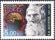 Russia 2007 V M Behterev/ Brain/ Doctors/ Medical/ Health/ Welfare/ People 1v (n28673)