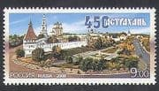 Russia 2008 Astrakhan  /  Park  /  Buildings  /  Archictecture 1v (n36161)