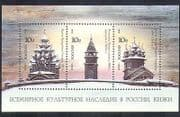 Russia 2008 Heritage  /  Churches  /  Bell Tower  /  Buildings  /  Architecture 3v m  /  s (n36703)