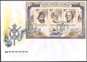 Russia 2009 Military  /  Cossacks  /  Army  /  Horses  /  Battles  /  Maps 3v m  /  s FDC (M) (n36781)